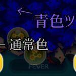 【ツムツム チート】白雪姫スキル ツム消去範囲拡大 ツムの色変更 コイン倍率チート