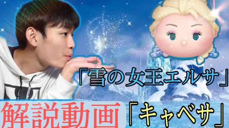 【ツムツム】【雪の女王エルサ解説してます是非フォローよろしくお願い致します】【解説動画】