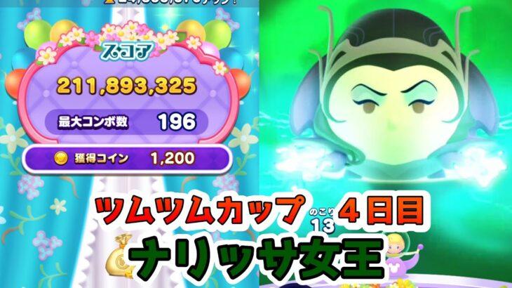 ツムツムランド ツムツムカップ ナリッサ女王 +5 SLV2 2億1189万点 196コンボ