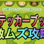 【ツムツム】ステッカーブックイベント!激ムズを攻略!スペシャルステージもプレイ!【ステッカーブック】