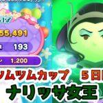 ツムツムランド ツムツムカップ ナリッサ女王 +5 SLV2 2億335万点 193コンボ