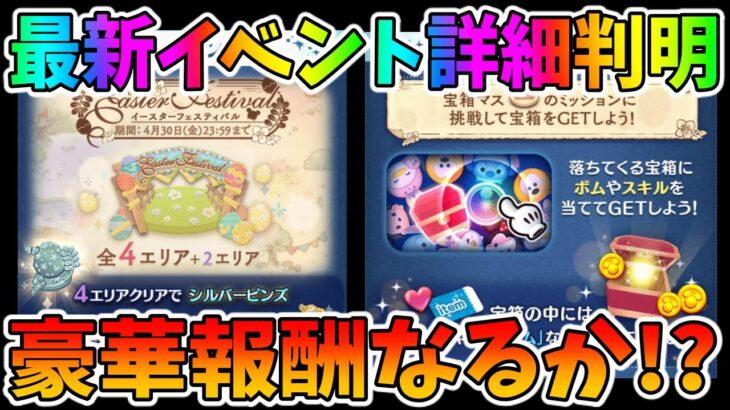 【最新イベント詳細判明】あの宝箱ミッションが再来!