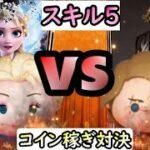 【ツムツム】アナキンvs雪エル!コイン稼ぎ対決!【スキル5】