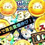 【ツムツム】ゴーファー スキル1 1000万!