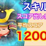 【ツムツム】大将ミッキー(スキル1) 1200万スコア!