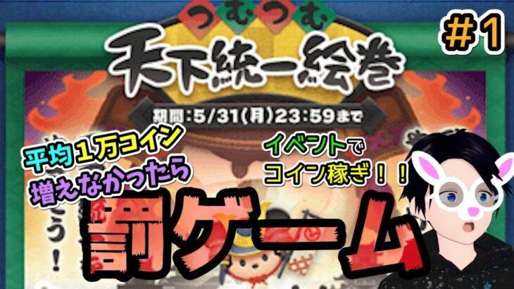 【ツムツム】天下統一罰ゲーム!今月も平均1万コイン稼げないと罰ゲーム!!#1