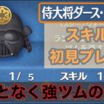 【ツムツム】侍大将ダース・ベイダー スキル1,初見プレイ!なんか強い気がする!初心者オススメツム!!!