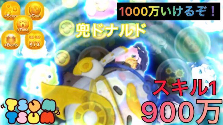 【ツムツム】兜ドナルド スキル1 900万!