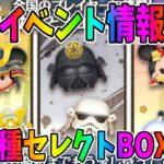 【最新イベント情報解禁】全10種セレボ濃厚キター!!