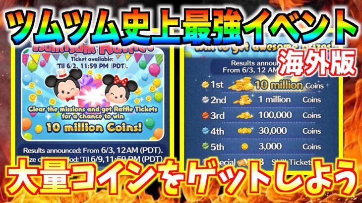史上最強イベント開始!1000万コインが当たるチャンス!!海外版ツムツムを始めるなら今でしょ!【ツムツム】