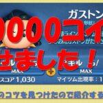 【ツムツム】【みんなの力を借りて成長するシリーズ】ガストンめざせ10000枚!⑤Final!「ついに10000万コイン出したよぉー!(祝)」