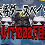 【ツムツム】侍大将ダースベイダースキル1で1000万スコア目指してみた。【スコチャレ】