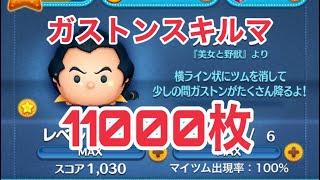 ガストン11000枚!少しのミスで12000逃すカルピスソーダ【ツムツム】