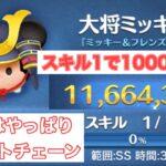 【ツムツム】大将ミッキー!スキル1でも1100万スコア!スコアチャレンジS級間違いなし!スキル1でもあきらめないで!!!