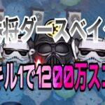 【ツムツム】スコアチャレンジ!侍大将ダースベイダースキル1で1200万スコア!簡単にコツ紹介!【スコチャレ】