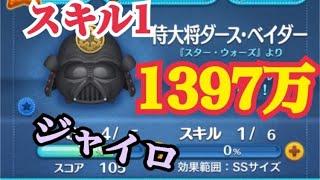 【ツムツム】侍大将ダースベイダー スキル1で1397万! ジャイロあり