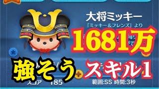 【ツムツム】大将ミッキー スキル1で1681万!