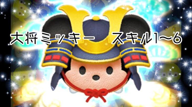 【ツムツム】大将ミッキー スキル1〜6    使ってみた!