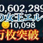 【ツムツム】ついに雪の女王エルサでコイン素1万枚突破!!スキル6  2700万点