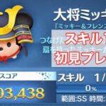 【ツムツム】大将ミッキー!スキル1,初見プレイ!コツを掴めば絶対強い!850万スコア!!!
