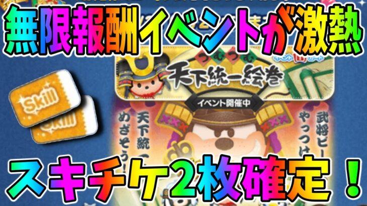【乱入専念モード】無限報酬イベントが激熱だぞ!スキルチケット2枚確定!