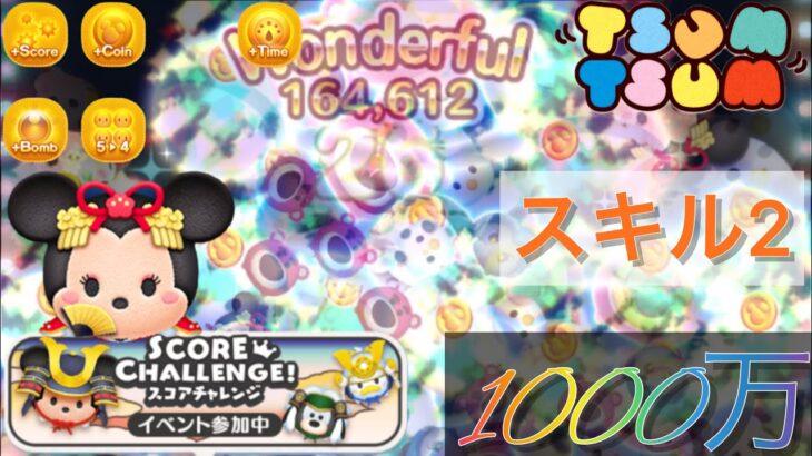 【ツムツム】姫ミニ スキル2 1018万!