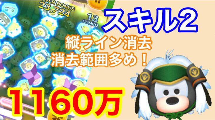【ツムツム】兜グーフィー(スキル2) 1160万スコア!