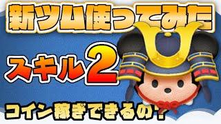【ツムツム】大将ミッキー  スキル2【初見プレイ】ディズニーツムツム