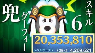 【ツムツム】兜グーフィー 2000万 スキル6