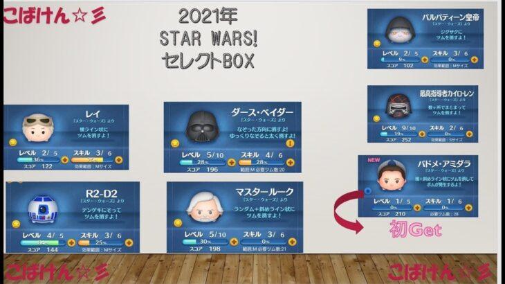 アナキン取れた❓【 2021年 STA WARS  !セレクトBox! ツムツム 】#ツムツム #スターウォーズ # 3D