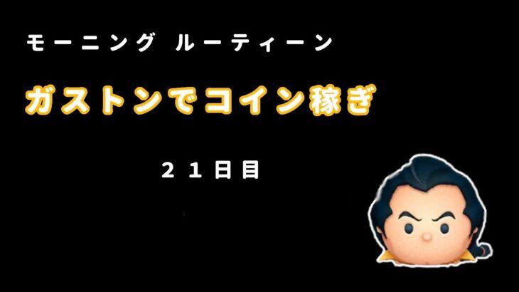 【ツムツム】モーニングルーティーン ガストンでコイン稼ぎ 21日目