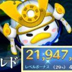 【ツムツム】兜ドナルド 2100万 スキル6