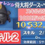 【ツムツム】侍大将ダース・ベイダー スキル2で1000万!スコアチャレンジS級を目指す!!!!!