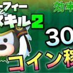 【ツムツム】兜グーフィー(スキル2)30分コイン稼ぎ効率検証!