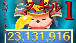 【ツムツム】大将ミッキー 2300万 スキル1
