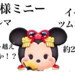 【ツムツム】ツムツム初心者によるお姫様ミニー スキルマ プレイ 約2700枚!!