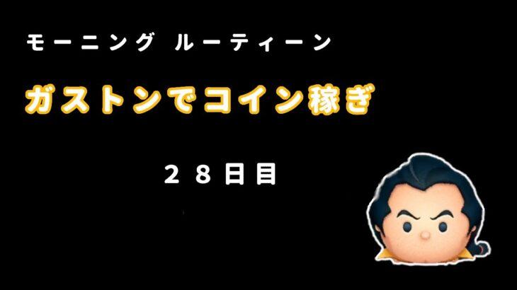 【ツムツム】モーニングルーティーン ガストンでコイン稼ぎ 28日目
