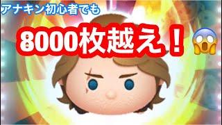 【ツムツム】アナキン初心者が2日間練習の末に8000コイン越え!