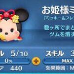 【ツムツム】お姫様ミニー スキル3 1000万点【ミッキー&フレンズ】