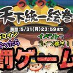 【ツムツム】天下統一罰ゲーム!今月も平均1万コイン稼げないと罰ゲーム!!#3