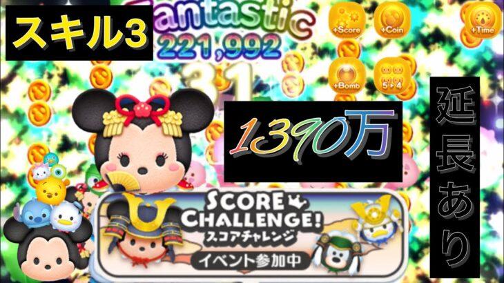 【ツムツム】姫ミニ スキル3 1390万! 延長有