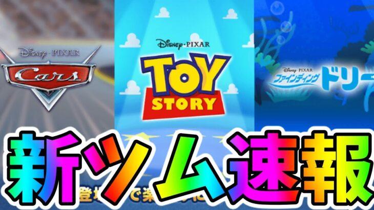 【新ツム速報】ピクサーから3体新ツム登場!