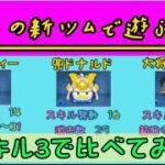 ツムツム 5月の新ツムスキル3でコイン枚数を比較!!