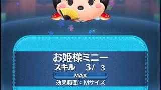 #ツムツム #お姫様ミニー スキルレベル3アイテムありの初見プレイ動画です!