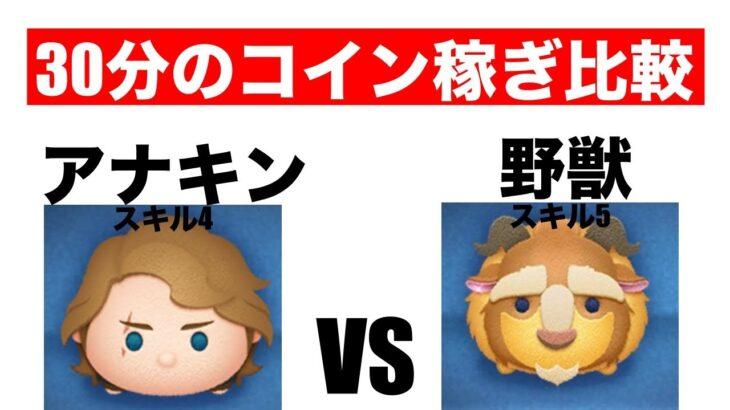 【30分コイン稼ぎ比較】アナキンスキル4VS野獣スキル5 【ツムツム】