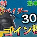 【ツムツム】侍大将ダース・ベイダー30分コイン稼ぎ効率検証!スキル6
