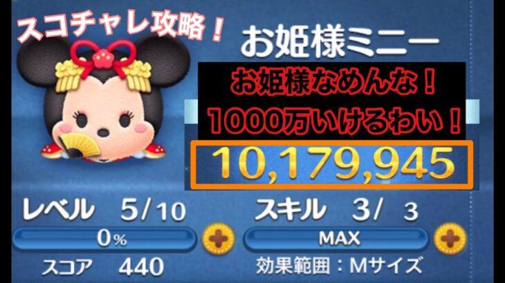 【ツムツム】お姫様ミニー!スキル3,1000万スコア!スコチャレS級いけます!