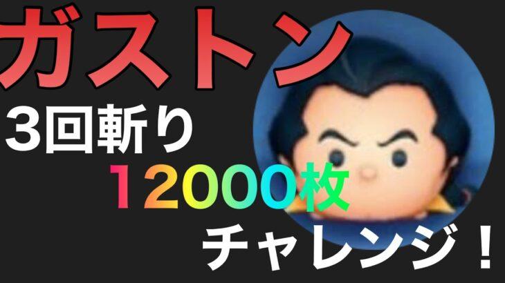 【ツムツム】ガストン3回斬り12,000枚達成!?【ガストン】