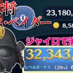 【ツムツム】侍大将ダース・ベイダー 3200万 スキル6
