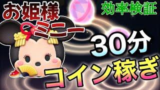 【ツムツム】お姫様ミニー(スキル3)30分コイン稼ぎ効率検証!